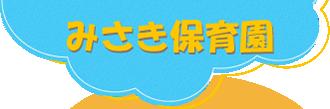 みさき保育園ロゴ